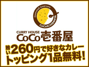 CoCo壱番屋 京王八幡山駅前店のアルバイト情報