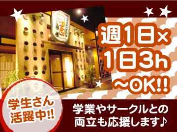 様・様 (A)高尾台店 (B)玉鉾店のアルバイト情報