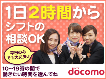 株式会社カキヌマ/ドコモショップ 5店舗募集のアルバイト情報