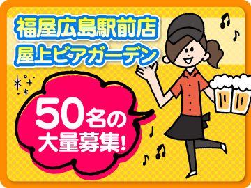 福屋広島駅前店 屋上ビアガーデンのアルバイト情報