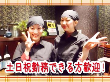 四川麻婆 天天酒家 (1)谷町店  (2)なんば西店 (3)八尾店のアルバイト情報