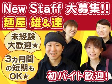麺達フーズ株式会社 <麺屋達・雄 6店舗募集!>のアルバイト情報