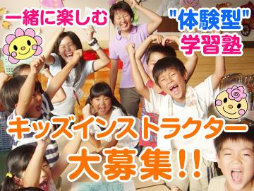 花まる学習会 名古屋事務局のアルバイト情報