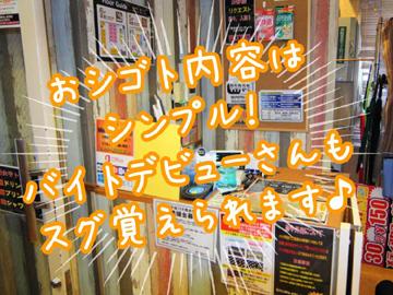 メディアカフェポパイ ポテル 御茶ノ水店のアルバイト情報