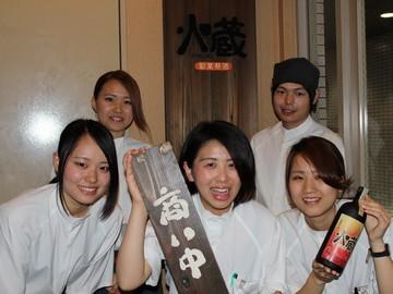 彩菜祭酒 火蔵(POKURA)のアルバイト情報