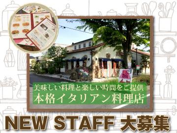 パスタマンジャーレ ZaZa 鶴ヶ島店のアルバイト情報
