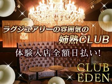 姉熟クラブ EDEN(エデン)のアルバイト情報