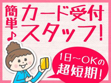 株式会社バックスグループ広島・岡山支店/18103のアルバイト情報