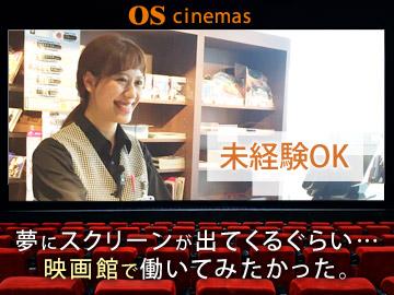 OSシネマズ (1)ミント神戸(2)神戸ハーバーランドのアルバイト情報
