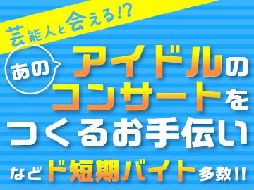 株式会社ネクストレベル 名古屋支店のアルバイト情報