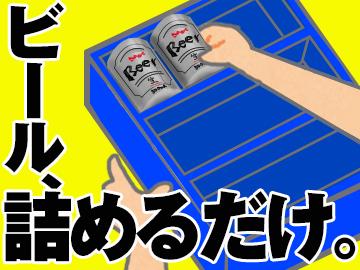 株式会社KDP  ※広告No.160189-04のアルバイト情報