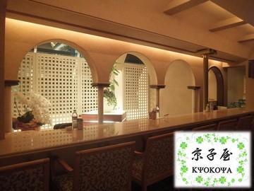 京子屋 〜 KYOKOYA 〜のアルバイト情報