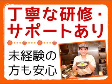 はなまるうどん ★愛媛5店舗合同募集★のアルバイト情報