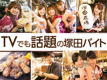 宮崎地鶏と焼酎のお店 塚田農場 宮崎本店のアルバイト情報
