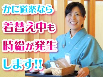 かに道楽 岸和田店のアルバイト情報