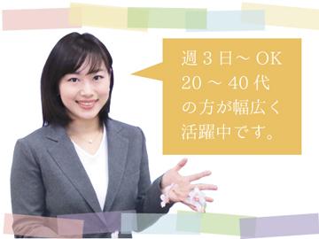 株式会社保険見直し本舗 関東3店舗合同募集のアルバイト情報