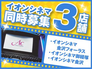 イオンシネマ(1)金沢フォーラス(2)御経塚(3)金沢のアルバイト情報