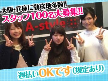 株式会社 エースタイル 〜A-style group〜のアルバイト情報