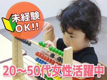 七田チャイルドアカデミー 新松戸教室・中目黒教室のアルバイト情報