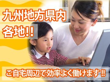 九州家庭教師協会のアルバイト情報