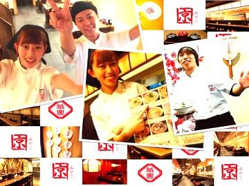 京都熟成細麺 らぁ〜めん京(みやこ)  3店舗合同募集のアルバイト情報
