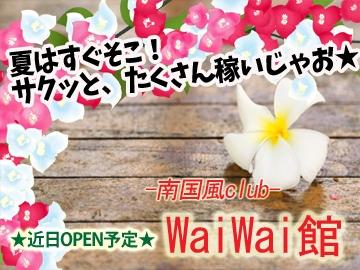 南国風club wai wai 館 〜 2017年OPEN 〜のアルバイト情報