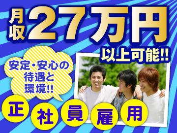 株式会社新長崎商事のアルバイト情報