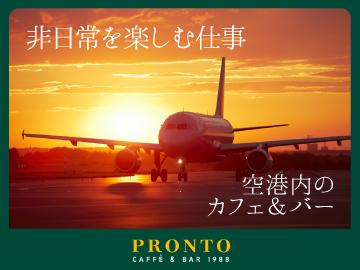 PRONTO(プロント) 新千歳空港店 のアルバイト情報