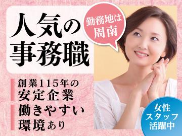 株式会社鈴花  周南店のアルバイト情報
