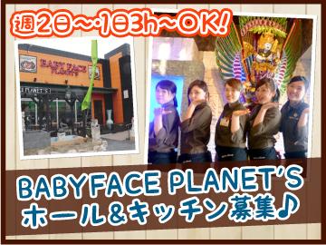 BABYFACEPLANET'S阿久比店(株)エスワイフードのアルバイト情報