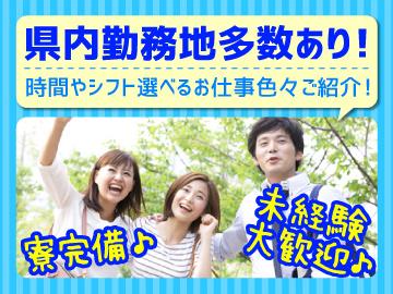 株式会社インターワークス仙台営業所のアルバイト情報