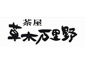 有限会社ボンメル 草木万里野 佐久店のアルバイト情報