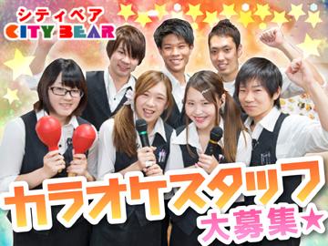 カラオケシティベア★10店舗合同募集★のアルバイト情報