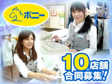 ポニークリーニング★10店舗合同募集★ 合同492 穂高(株)のアルバイト情報