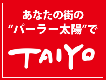 パーラー太陽 北海道内<19店舗>募集!のアルバイト情報