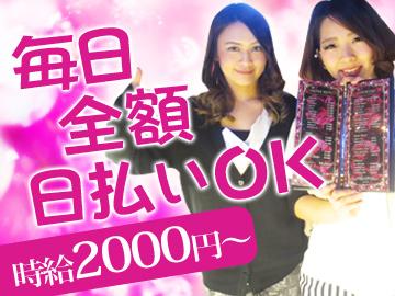 Gils Bar Sonia (ソニア) 経堂/下北沢 【2店舗合同募集】のアルバイト情報