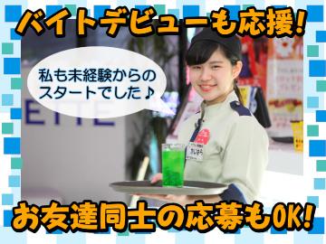 コロッケ倶楽部・カラオケ部門 <23店舗合同募集>のアルバイト情報