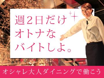 (1)ウメ子の家 (2)楽蔵 (3)夢や京恋しずくのアルバイト情報