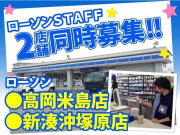 ローソン高岡米島店・新湊沖塚原店のアルバイト情報