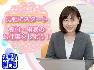 (株)保険見直し本舗 八幡イズミヤ店のアルバイト情報