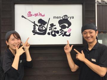 麺恋家 松井山手店のアルバイト情報