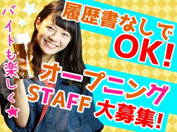 ごきげんえびす 守山駅前店 ★7月OPEN★のアルバイト情報
