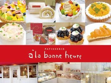 ala bonne heure (アラボンヌー)のアルバイト情報