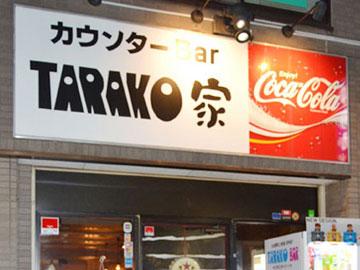 TARAKO家のアルバイト情報