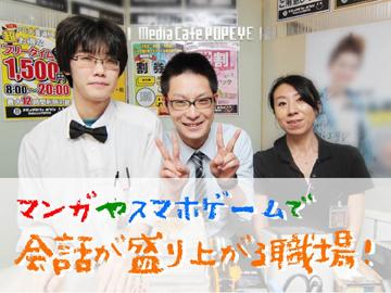 メディアカフェ ポパイ 神田店のアルバイト情報