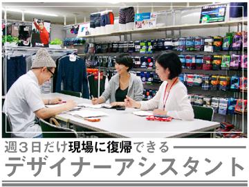 株式会社カイタックファミリー 東京支店のアルバイト情報