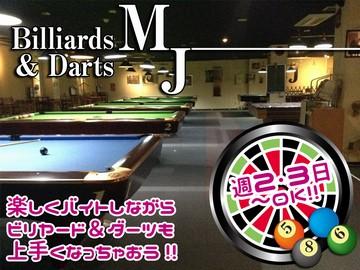Billiards&Darts MJのアルバイト情報