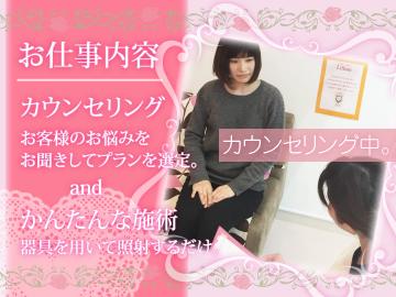 リリアン長崎店・宮崎店のアルバイト情報