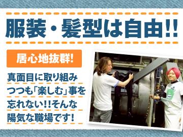 株式会社WELLS(ウエルズ) 福山工場のアルバイト情報