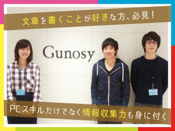 株式会社Gunosyのアルバイト情報